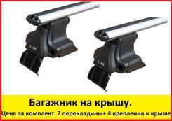Багажник на крышу (Крепления D-Lux+ овальные перекладины 1,2м. )
