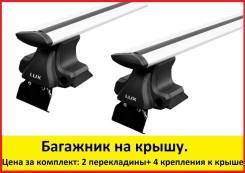 Багажник на крышу (Крепления D-Lux+ крыло перекладины 1,2м. )