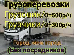 Квартирный/Офисный Переезд/Фургоны/Грузчики/СБОР. Мебели/Упаковка