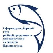Формируем сборный груз (рыба/морепродукты) со складов Владивостока