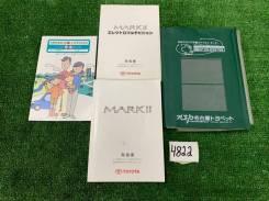 Книги литература Toyota Mark 2 2004 GX110 1G-FE