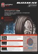 Bridgestone Blizzak Ice, 175/65 R15