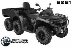 BRP Can-Am Outlander Max 1000, 2021