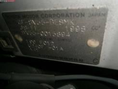 Лючок бензобака Toyota Vista