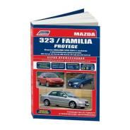Справочник: Mazda 323 / Familia, Protege. Модели 2WD4WD (бенз. ), 1998-04 гг. Легион-Автодата Легион-Автодата 2755