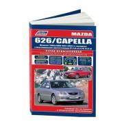 Справочник: Mazda 626 / Capella (2WD4WD) (бенз. FР, FS) 1997-2002 Легион-Автодата Легион-Автодата 2770