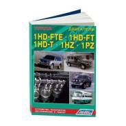 Справочник: Toyota Двигатели 1HD-FTE; 1HD-FT; 1HZ; 1PZ Легион-Автодата Легион-Автодата 1921