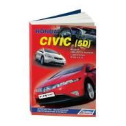 Справочник: Honda Civic 5D (2006-11) Устройство, ТО и ремонт Легион-Автодата Легион-Автодата 4475