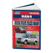 Справочник: Toyota RAV-4, с 2000-2005г., праворульные модели, дв. 1AZ-FSE, 1ZZ-FE Легион-Автодата Легион-Автодата 2765
