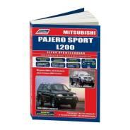 Справочник: Mitsubishi Pajero Sport L200 с 1996-06 (дизел 2,5). Устройство, ТО и ремонт Легион-Автодата Легион-Автодата 3480