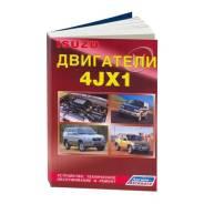 Справочник: Isuzu двигатели 4JX1 (дизел) Устройство, ТО и ремонт. Легион-Автодата Легион-Автодата 2955