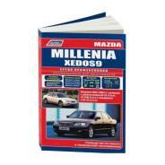 Справочник: Mazda Millenia / Xedos 9, с 1993-03, (бенз). Устройство, ТО и ремонт Легион-Автодата Легион-Автодата 4251