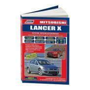 Справочник: Mitsubishi Lancer с 2006 г (бенз). Устройство, ТО и ремонт Легион-Автодата Легион-Автодата 4265
