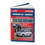Справочник: Toyota Corolla / Auris 2006-12, включая рестайлинг с 2009г. (+Каталог расх запч) Легион-Автодата Легион-Автодата 4566