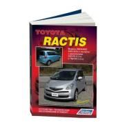 Справочник: Toyota Ractis 2WD4WD с 2005-10, (бенз). Эксплуатация, устройство, ТО и ремонт. Легион-Автодата Легион-Автодата 4285