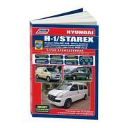 Справочник: Hyundai H-1 Starex, 1998-07 (диз) Устройство, ТО и ремонт Легион-Автодата Легион-Автодата 2805