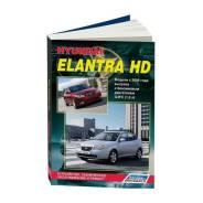 Справочник: Hyundai Elantra HD с 2006 г. (бенз) G4FC (1,6 л). Эксплуатация, устройство, ТО и ремонт. Легион-Автодата Легион-Автодата 3626