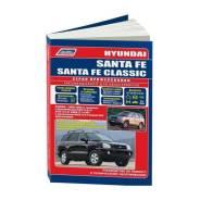 Справочник: Hyundai Santa Fe/ Santa Fe Classic/ TagAZ с 2000-06/07 (диз и бенз) Эксплуатация, устройство, ТО и ремонт. Легион-Автодата Легион-Автодата 4367