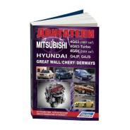 Справочник: Mitsubishi двиг (Бенз) 4G63, 4G63-Turbo, 4G64/ Hyundai G4JP, G4JS/ Great Wall/ Chery/ Derways Легион-Автодата Легион-Автодата 3422