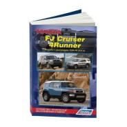 Справочник: Toyota FJ Cruiser/4Runner с 06/02-09, (бенз). Эксплуатация, устройство, ТО и ремонт. Легион-Автодата Легион-Автодата 4369