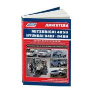 Справочник: Mitsubishi диз. двиг. 4D56/4D56 EFI/4D56 DI-D(Common Rail)(2,5) и Hyundai Kia D4BF/D4BH TCI/Covec- Легион-Автодата Легион-Автодата 4648