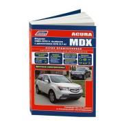 Справочник: Acura MDX 2006-13 гг. бенз. J37A(3,7) Эксплуатация, устройство, ТО и ремонт. Легион-Автодата Легион-Автодата 4625