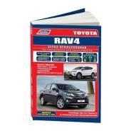 Справочник: Toyota Rav4 2013-19 бенз. 3ZR-FE(2,0), 2AR-FE(2,5). Эксплуатация, устройство, ТО и ремонт. Легион-Автодата Легион-Автодата 5200