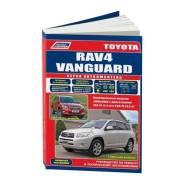 Справочник: Toyota Rav4/Vanguard c 2005 г. Руководство по ремонту и техническому обслужив Легион-Автодата Легион-Автодата 4577