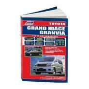 Справочник: Toyota Grand Hiace/Granvia. 2WD4WD 1995-2005 гг. с диз1KZ-TE (3,0 л) и бенз 5VZ-FE (3,4 л). Автолюб Легион-Автодата Легион-Автодата 4634
