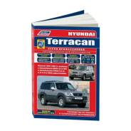 Справочник: Hyundai Terracan с 2001 (диз и бенз) Устройство, ТО и ремонт Легион-Автодата Легион-Автодата 3250