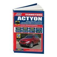 Справочник: SsangYong Actyon с 2006-10 гг., с диз D20DT(2,0 л Common Rail) и бенз G23D(2,3 л) Легион-Автодата Легион-Автодата 4694