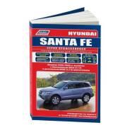 Справочник: Hyundai Santa Fe с 2006 г. (бенз и диз) Устройство, ТО и ремонт Легион-Автодата Легион-Автодата 3907