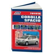 Справочник: Toyota Corolla Spacio Модели (2WD4WD) c 2001 года выпуска. Эксплуатация, устройство, ТО и ремонт. Легион-Автодата Легион-Автодата 3190
