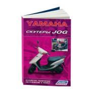 Справочник: Скутеры Yamaha JOG ( 1/40) Легион-Автодата Легион-Автодата 1572