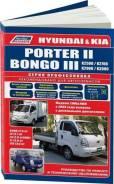 Справочник: KIA Bongo/Hyundai Porter II, c 2005г., с диз. дв. 2,5л/2,7л/2.9л/3.0л Легион-Автодата Легион-Автодата 4060