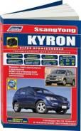 Справочник: SsangYong Kyron с 2005/ рестайлинг с 2007г. Устройство, ТО и ремонт Легион-Автодата Легион-Автодата 4250