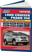 Справочник: Toyota Land Cruiser Prado c 2009 г. Серия Автолюбитель. Устройство, ТО и ремонт Легион-Автодата Легион-Автодата 4370