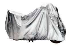 Чехол-Тент На Мотоцикл Защитный, Размер L (250х100х120см), Цвет Серый, Универсальный Мото, L (250х100х120см), Универсальный, Цвет Серый Airline арт. ACMC06