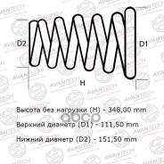 Комплект Усиленных Пружин Подвески Avantech (2шт. В Одной Упаковке) Avantech арт. HS0126R