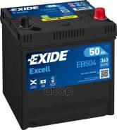 Аккумуляторная Батарея! 19.5/17.9 Евро 50ah 360a 200/173/222 Exide арт. EB504 Exide Eb504 Excell_