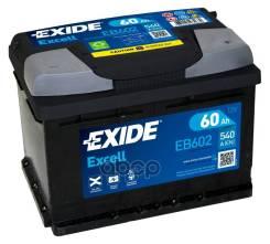 Аккумуляторная Батарея! 19.5/17.9 Евро 60ah 540a 242/175/175 Exide арт. EB602 Exide Eb602 Excell_