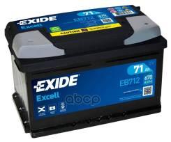 Аккумуляторная Батарея! 19.5/17.9 Евро 71ah 670a 278/175/175 Exide арт. EB712 Exide Eb712 Excell_