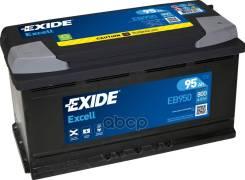 Аккумуляторная Батарея! 19.5/17.9 Евро 95ah 800a 353/175/190 Exide арт. EB950 Exide Eb950 Excell_