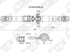 Вал Карданный Honda Cr-V Re# 07-14