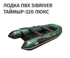 Продам Лодку Таймыр-320 Люкс серая.