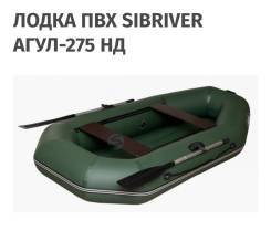 Продам лодку Агул 275 НД. цвет серый.