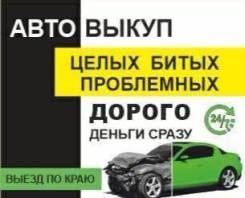 Срочный выкуп любых авто, целых, битых, проблемных.