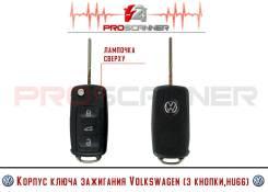 Корпус ключа зажигания Volkswagen (3 кнопки, HU66)