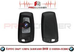 Корпус смарт ключа зажигания BMW (3 кнопки)