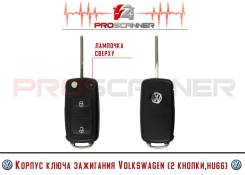 Корпус ключа зажигания Volkswagen (2 кнопки, HU66)